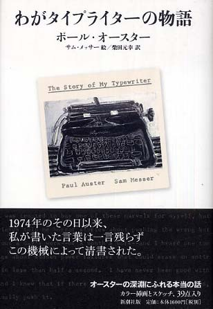 Paul Auster / Sam Messer - Cover der japanischen Ausgabe von 'The Stoy of My Typewriter'