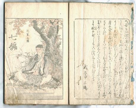 Katsushika Hokusai: Hokusai Manga vol.7 (Edo printing) (e-hon, book)