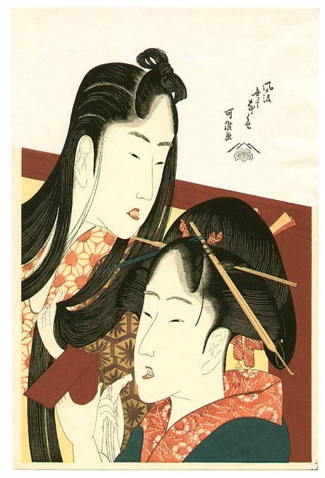 Katsushika Hokusai: Ground Cherry