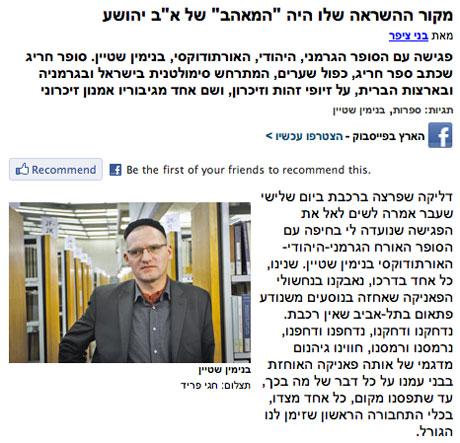 Haaretz 07.01.2011