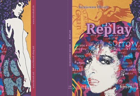 »Replay«, Blesok/Slovokult Mazedonien 2015