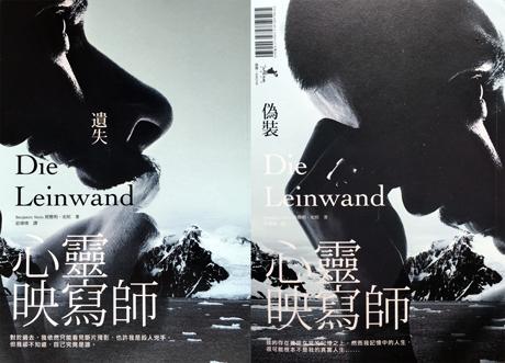 »Die Leinwand«, Ausgabe Taiwan