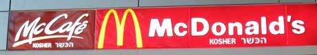 Koscheres McDonalds Restaurant in der Abflughalle des Ben-Gurion-Airport Tel Aviv